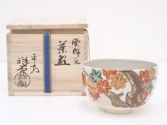 京焼 手塚祥堂造 金彩色絵雲錦文茶碗