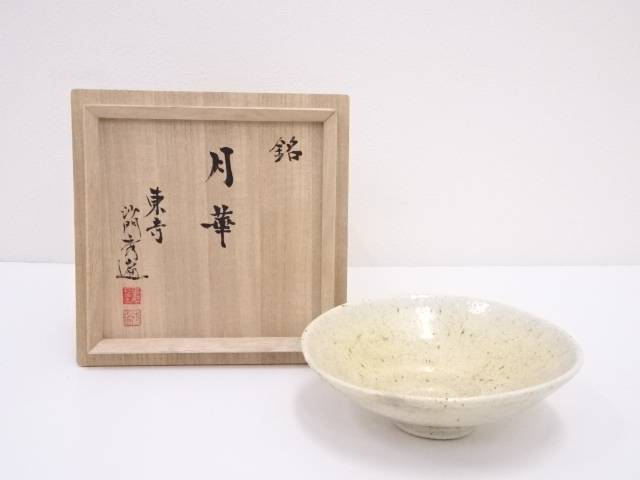 不二作 黄瀬戸茶碗(銘:月華)