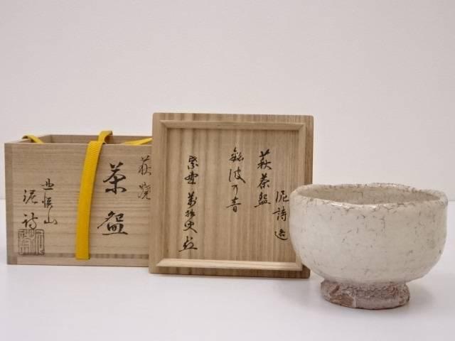 萩焼 渋谷泥詩造 茶碗(銘:波乃音)(前大徳寺山口大痴書付)