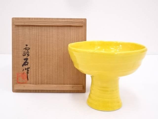 京焼 赤沢露石造 黄交趾馬上盃茶碗