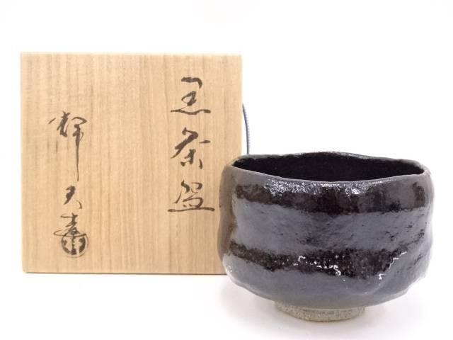 佐々木輝夫造 黒楽茶碗