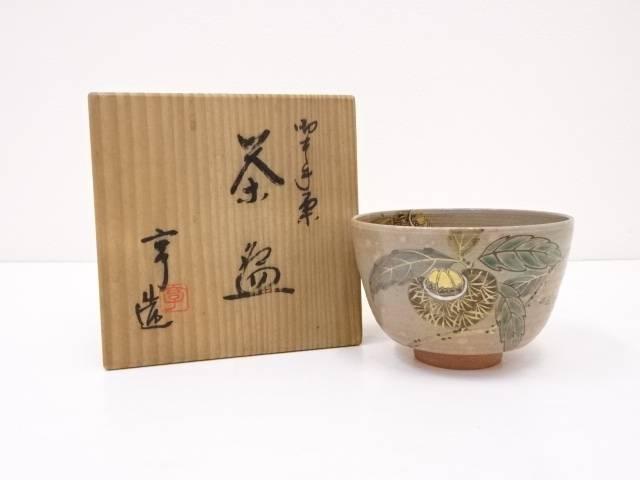 京焼 亨造 御本手栗茶碗