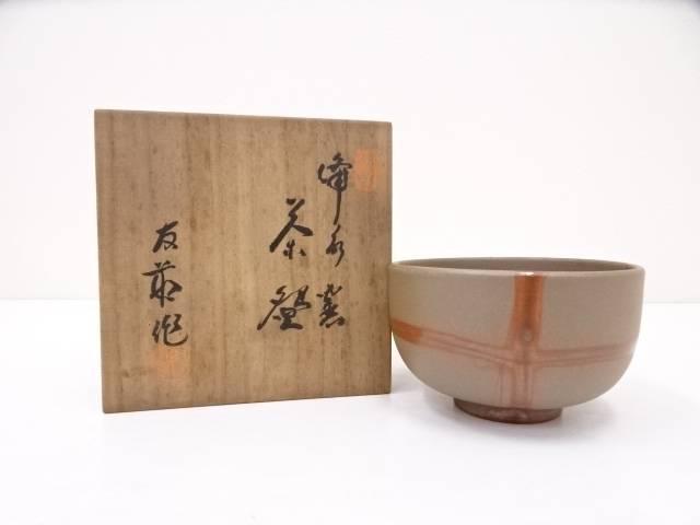 備前焼 木村長十郎友敬造 茶碗