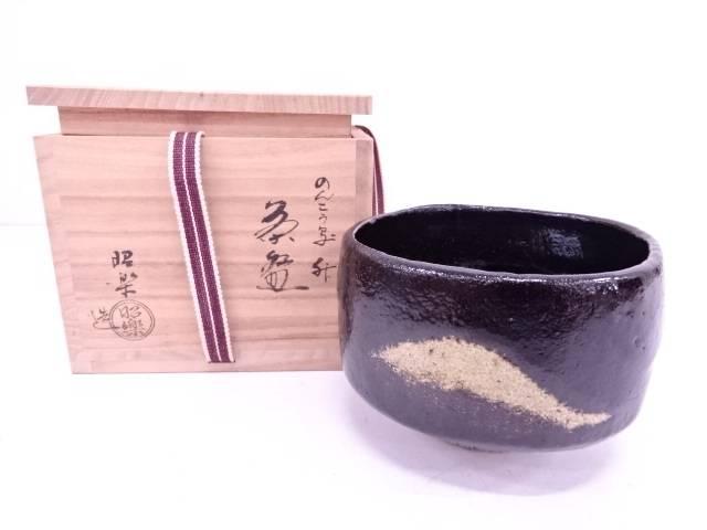 楽焼 佐々木昭楽造 のんこう写「升」茶碗