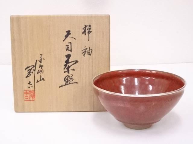 鯉江剛吉造 柿釉天目茶碗