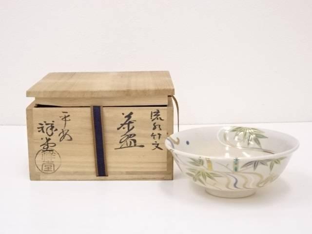 京焼 手塚祥堂造 流水竹文茶碗
