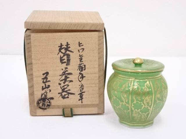 京焼 五山窯造 ヒワ金蘭手唐草替茶器