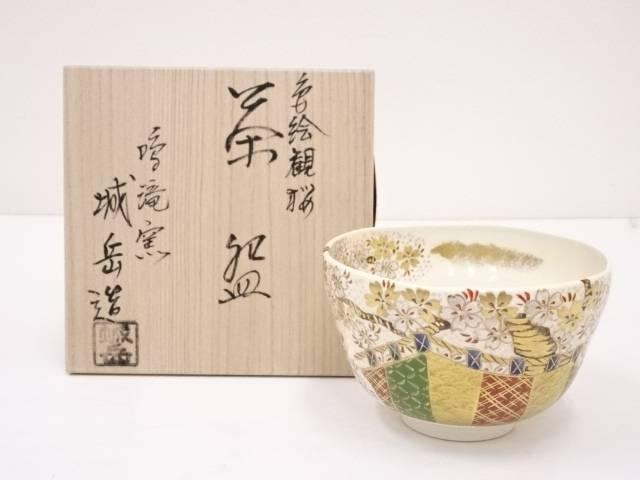 京焼 橋本城岳造 色絵観桜茶碗