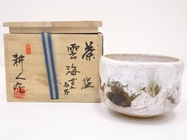 耕人造 貫入志野茶碗