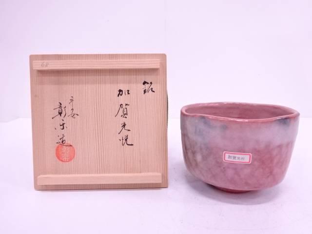 楽焼 彰楽造 赤楽茶碗(銘:加賀光悦)