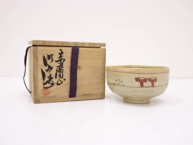 赤膚焼 大塩昭山造 奈良絵茶碗