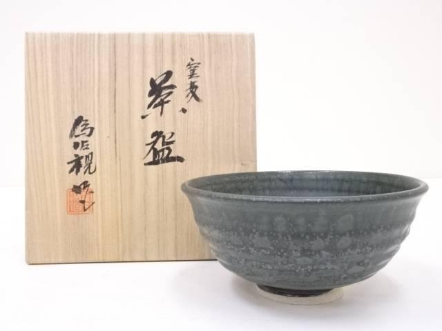 京焼 松本為佐視造 窯変茶碗