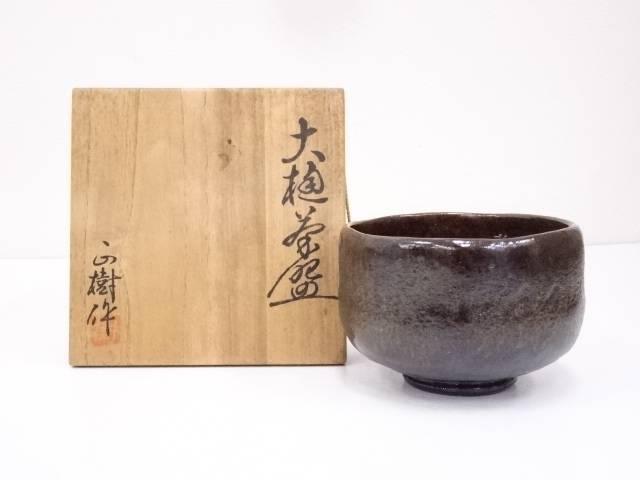 大樋焼 木村正樹造 茶碗