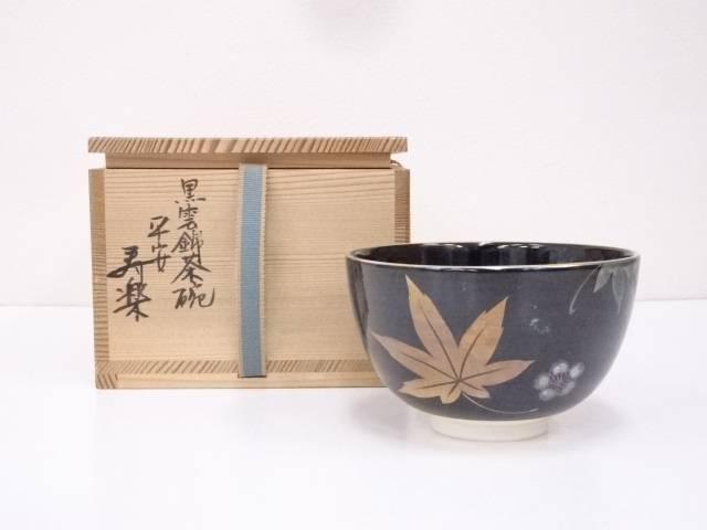 京焼 川添寿楽造 黒雲錦茶碗