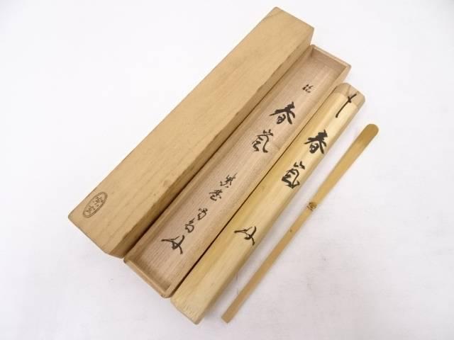 竹茶杓(銘:春嵐)(前大徳寺細合喝堂書付)