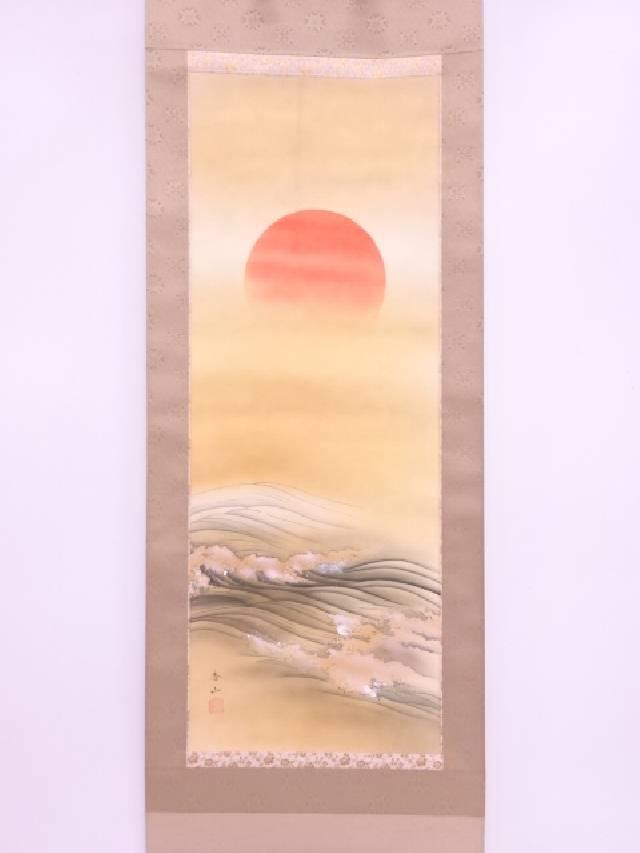 日本画 浅野香山筆 旭日静波 肉筆絹本掛軸(共箱)