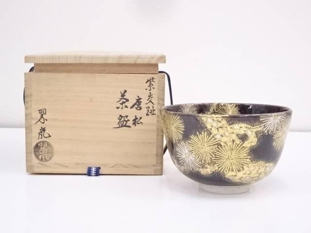 京焼 中村翠嵐造 紫交趾唐松茶碗
