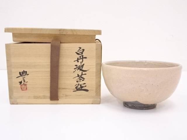 市野豊治造 白丹波茶碗