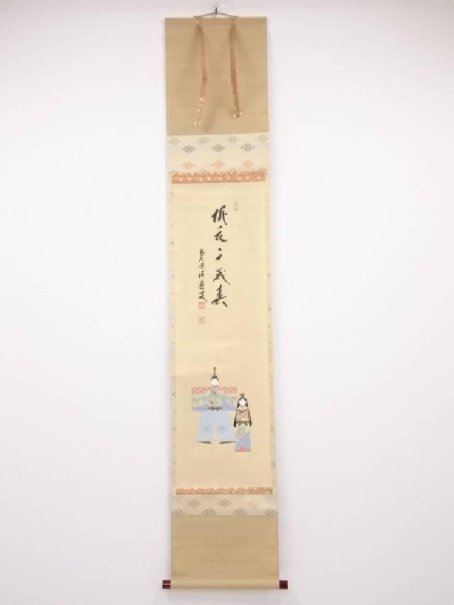 前大徳福本積應筆 立雛画 「桃花千歳春」替 肉筆紙本掛軸