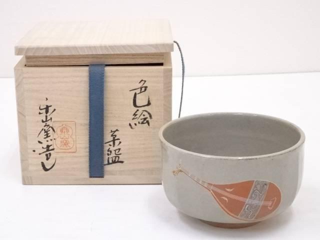楽山窯造 色絵琵琶茶碗