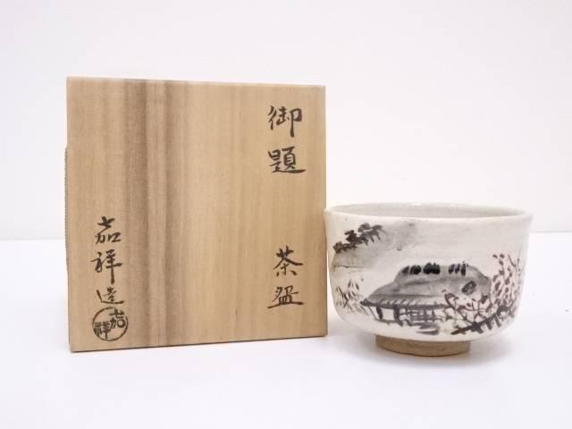 京焼 森岡嘉祥造 御題茶碗