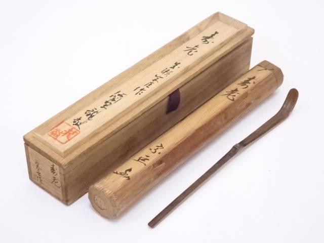 成瀬宗巨造 竹茶杓(銘:寿老)