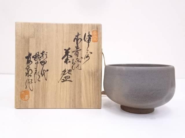 木村長十郎友敬造 青備前茶碗