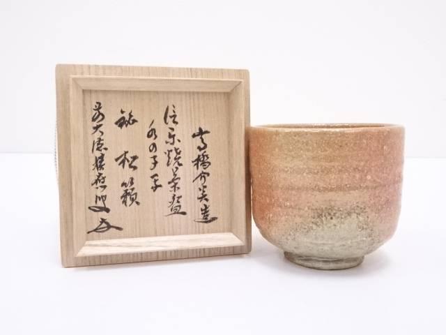 信楽焼 高橋介炎造 水の子写茶碗(銘:松籟)(前大徳寺福本積應書付)