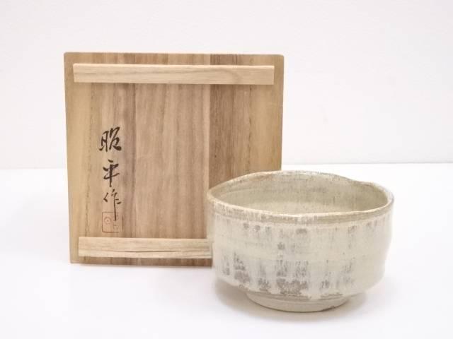 中静昭平造 茶碗