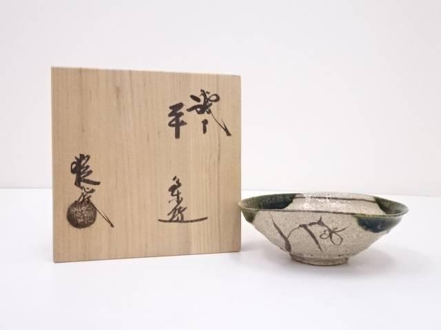 山口錠鐵造 織部平茶碗