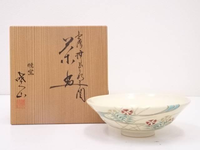 京焼 岡田暁山造 色絵撫子二水之図茶碗