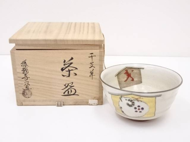 京焼 勝龍寺窯造 干支羊茶碗