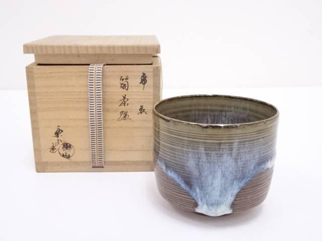 高取焼 亀井楽山造 筒茶碗