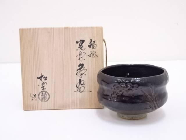 佐々木松楽造 稲穂黒楽茶碗
