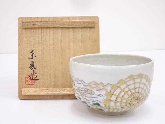 京焼 東哉造 春の水図茶碗