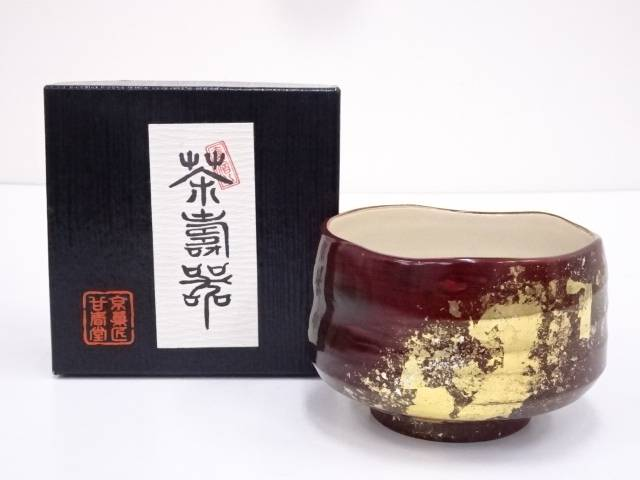 作家物 陶漆茶碗