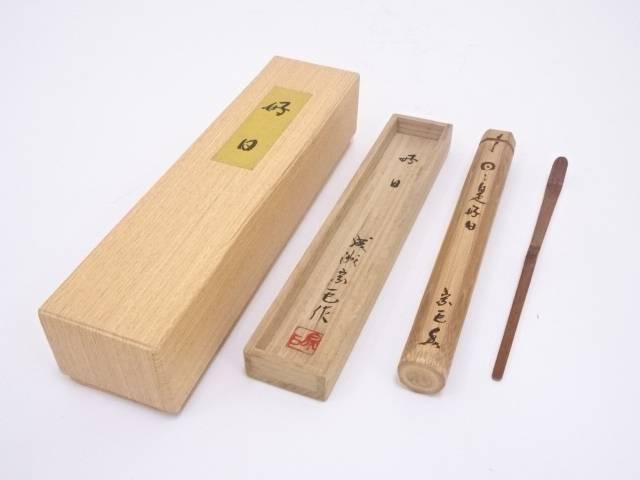成瀬宗巨造 竹茶杓(銘:好日)