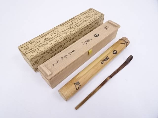 竹茶杓(銘:日暮)(前大徳寺松長剛山書付)