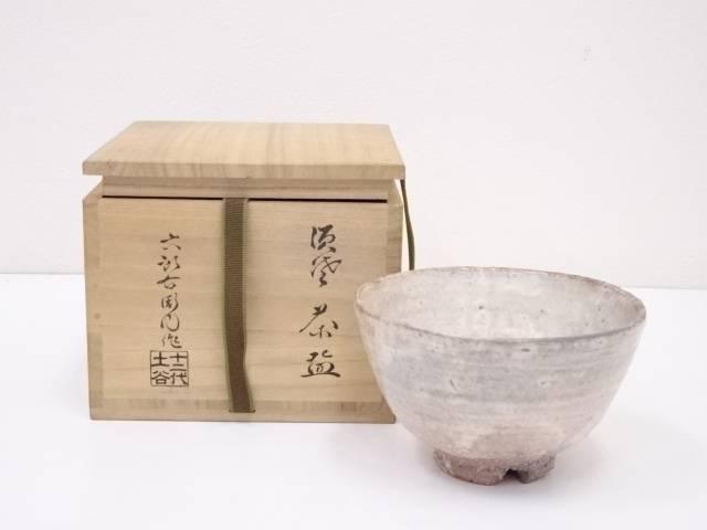 須佐唐津焼 土谷六郎右衛門造 茶碗