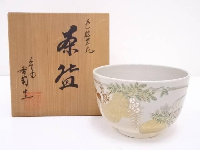京焼 中村香菊造 色絵草花茶碗