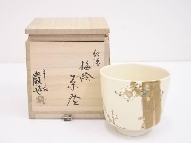 京焼 山川巌造 仁清梅絵茶碗