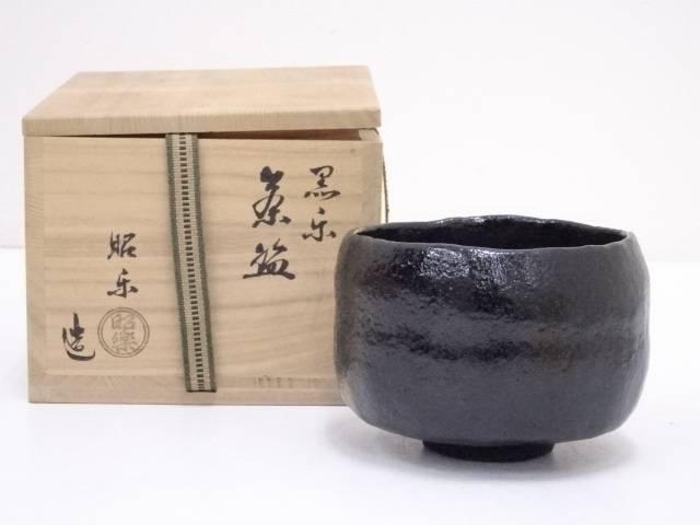 佐々木昭楽造 黒楽茶碗