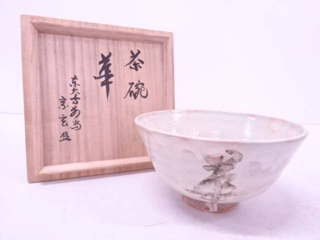 東大寺狭川宗玄自筆「華」茶碗