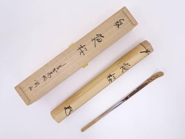 竹茶杓(銘:夜桜)(前大徳寺松長剛山書付)