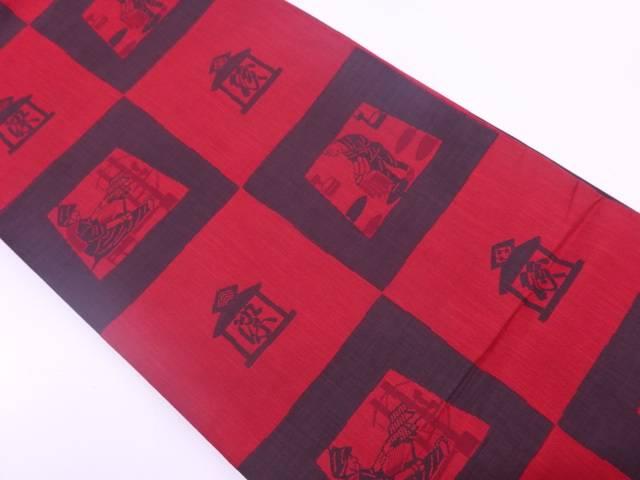 木屋太製 市松に人物・文字模様織出し袋帯【リサイクル】【中古】