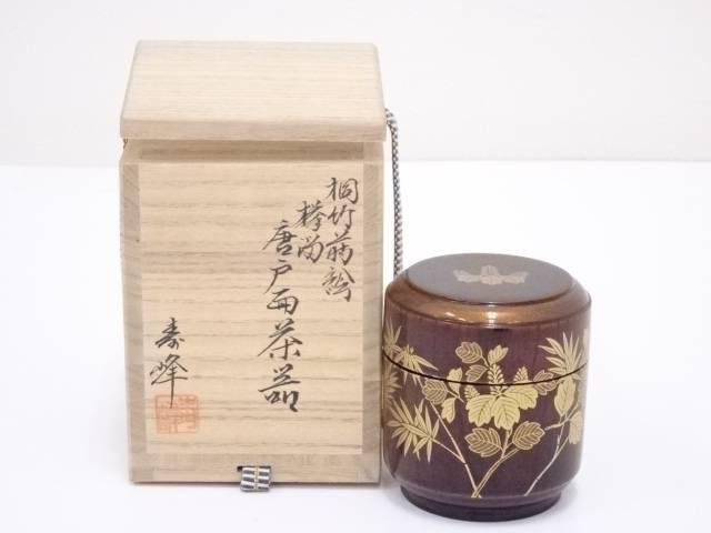 和田寿峰造 桐竹蒔絵欅溜唐戸面茶器