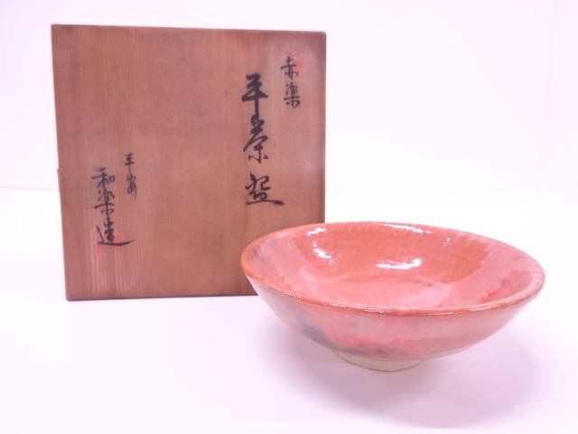 楽焼 川崎和楽造 赤楽平茶碗