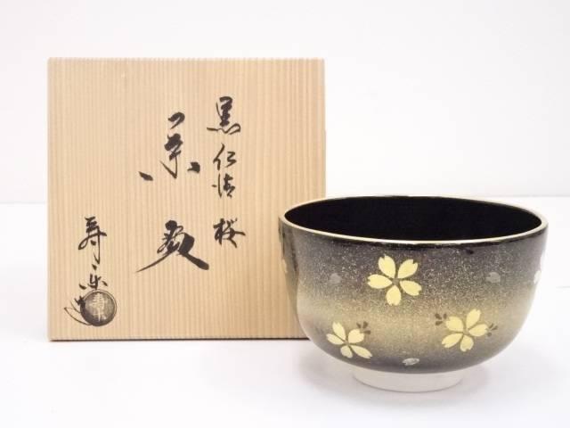 京焼 川添寿楽造 黒仁清桜茶碗