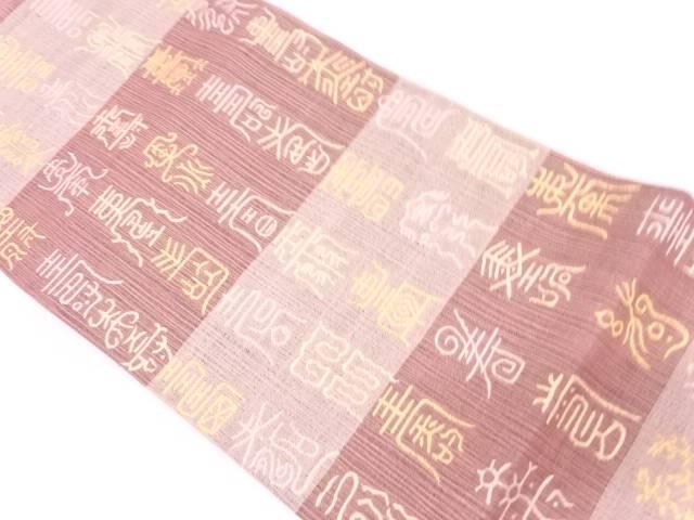 紗 すくい織百寿模様織出し袋帯【リサイクル】【中古】(natsuk)
