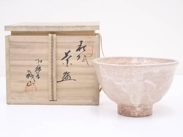 萩焼 城山窯 茶碗